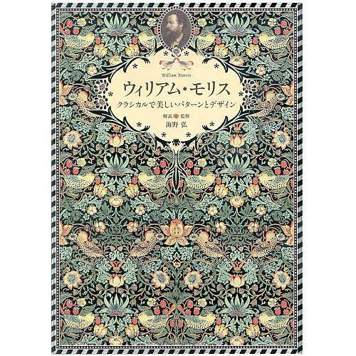買物 毎日クーポン有 ウィリアム モリス クラシカルで美しいパターンとデザイン <セール&特集> 海野弘