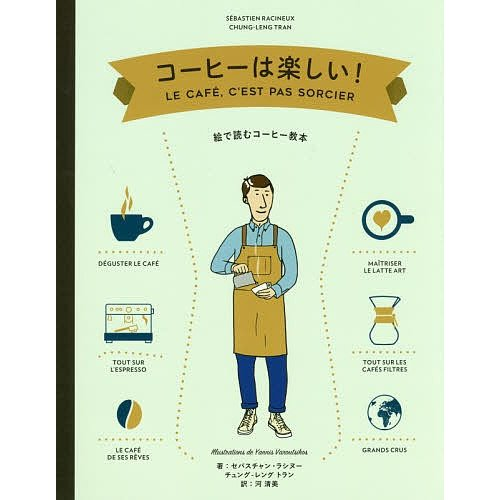 毎日クーポン有 コーヒーは楽しい ついに入荷 絵で読むコーヒー教本 世界の人気ブランド セバスチャン ラシヌー ヤニス ヴァルツィコス チュング‐レングトラン