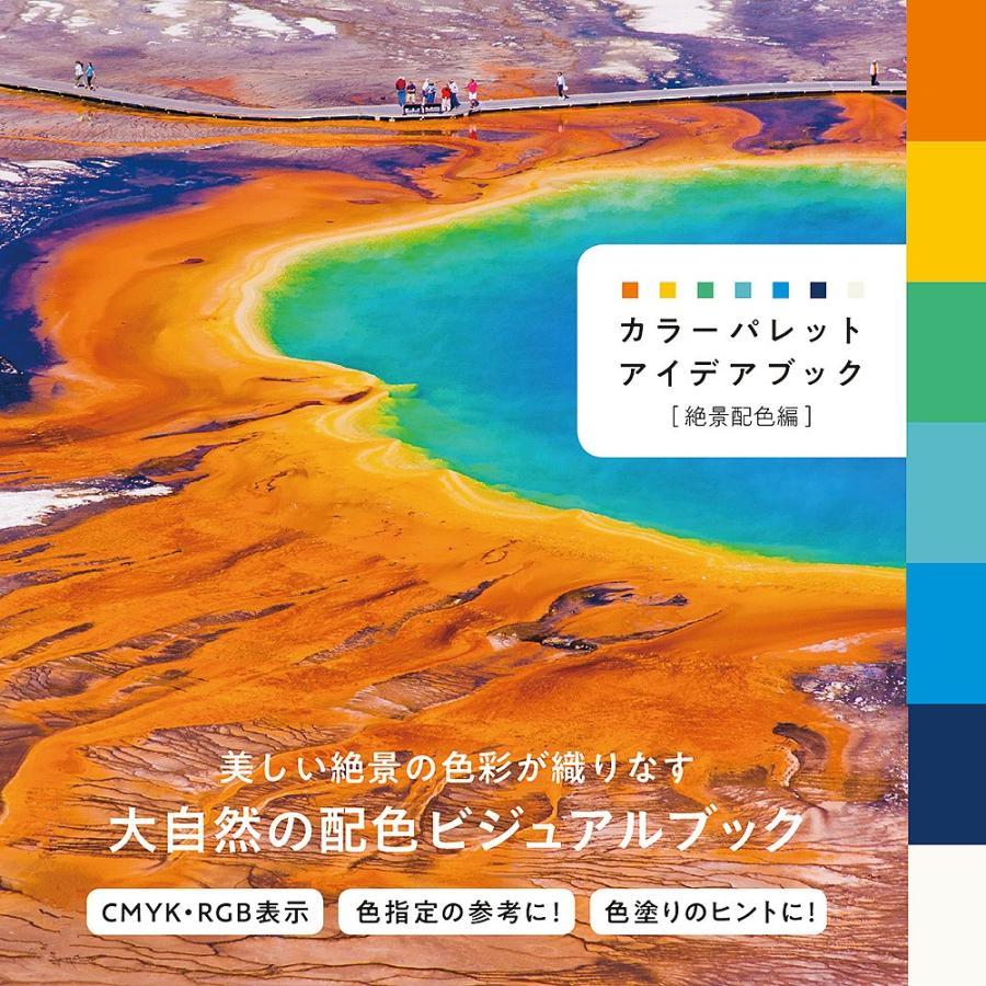 ◆セール特価品◆ 毎日クーポン有 カラーパレットアイデアブック 絶景配色編 パイインターナショナル 送料無料でお届けします
