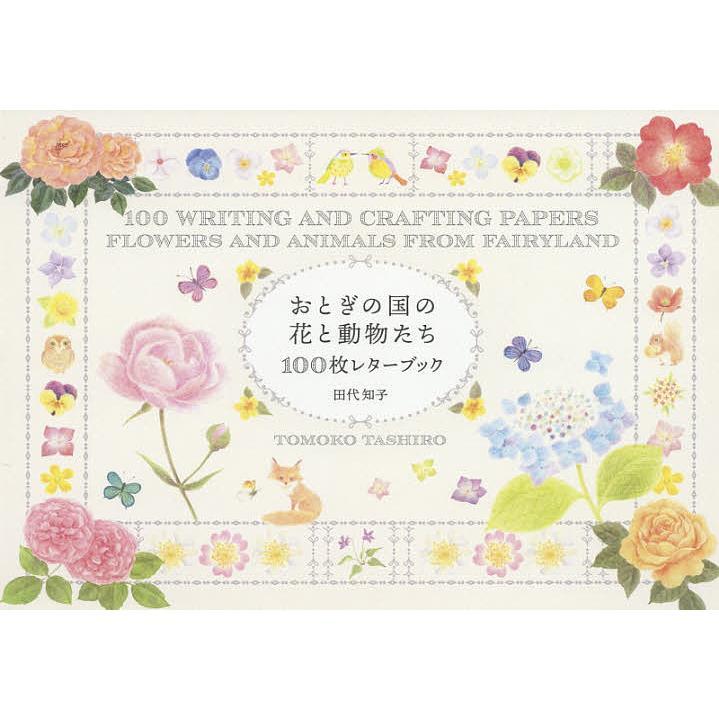 お得なキャンペーンを実施中 毎日クーポン有 安売り おとぎの国の花と動物たち100枚レターブック 田代知子