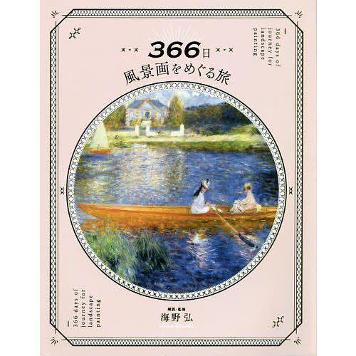 毎日クーポン有 スーパーセール 366日風景画をめぐる旅 海野弘 割引も実施中