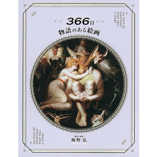 ※アウトレット品 毎日クーポン有 366日物語のある絵画 海野弘 当店一番人気