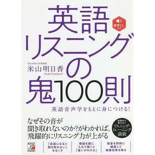 毎日クーポン有 英語リスニングの鬼100則 米山明日香 特価品コーナー☆ 限定モデル 英語音声学をもとに身につける