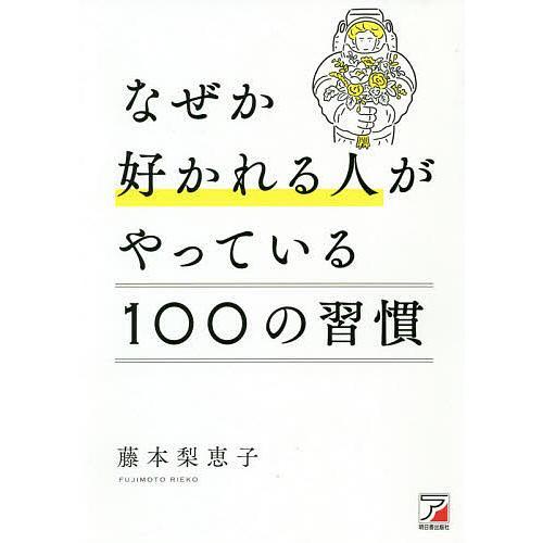 オープニング 大放出セール 期間限定特価品 毎日クーポン有 なぜか好かれる人がやっている100の習慣 藤本梨恵子