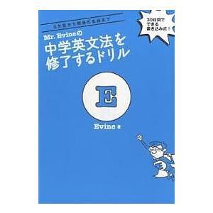 お洒落 毎日クーポン有 Mr.Evineの中学英文法を修了するドリル 5文型から関係代名詞まで Evine 大注目 30日間でできる書き込み式