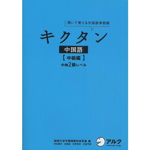 毎日クーポン有 [正規販売店] キクタン中国語 聞いて覚える中国語単語帳 中級編 関西大学中国語教材研究会 買い物
