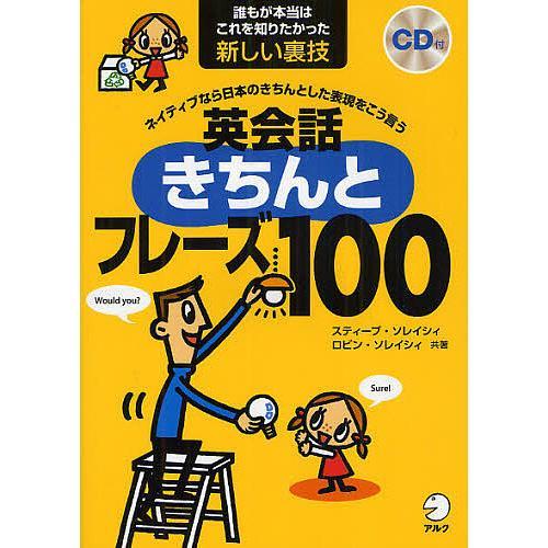 毎日クーポン有 英会話きちんとフレーズ100 超安い お見舞い ネイティブなら日本のきちんとした表現をこう言う 誰もが本当はこれを知りたかった新しい裏技