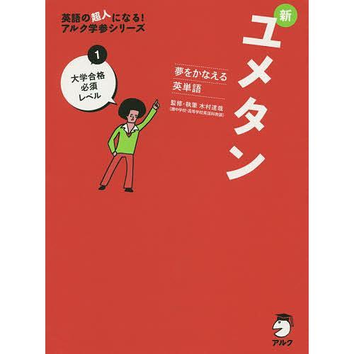 人気ブレゼント! 毎日クーポン有 日本メーカー新品 新ユメタン 夢をかなえる英単語 1 木村達哉