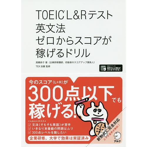 毎日クーポン有 TOEIC L オンライン限定商品 Rテスト英文法ゼロからスコアが稼げるドリル OUTLET SALE 高橋恭子 TEX加藤
