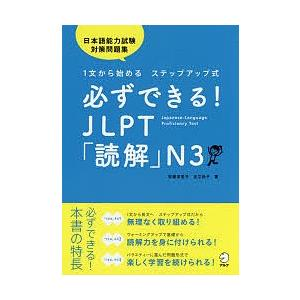 超人気 専門店 毎日クーポン有 必ずできる JLPT 読解 足立尚子 1文から始めるステップアップ式 売却 N3 安藤栄里子