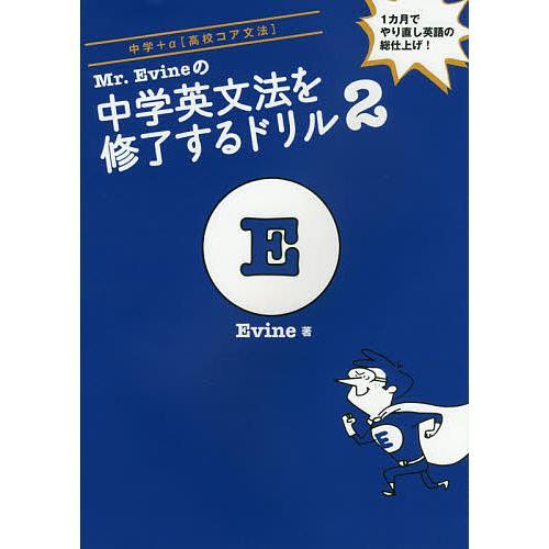 毎日クーポン有 激安 激安特価 送料無料 Mr.Evineの中学英文法を修了するドリル 2 Evine トレンド