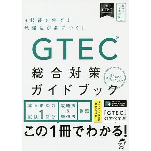 期間限定お試し価格 毎日クーポン有 使い勝手の良い GTEC総合対策ガイドブック 4技能を伸ばす勉強法が身につく