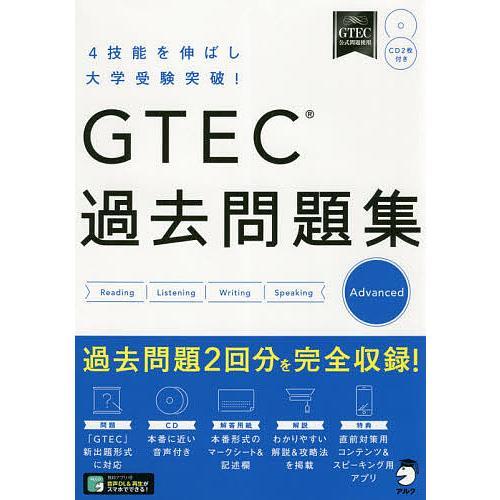 毎日クーポン有 SALE GTEC過去問題集Advanced 70%OFFアウトレット 4技能を伸ばし大学受験突破
