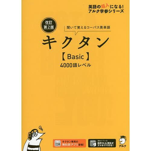保証 毎日クーポン有 NEW売り切れる前に☆ キクタン〈Basic〉4000語レベル 聞いて覚えるコーパス英単語