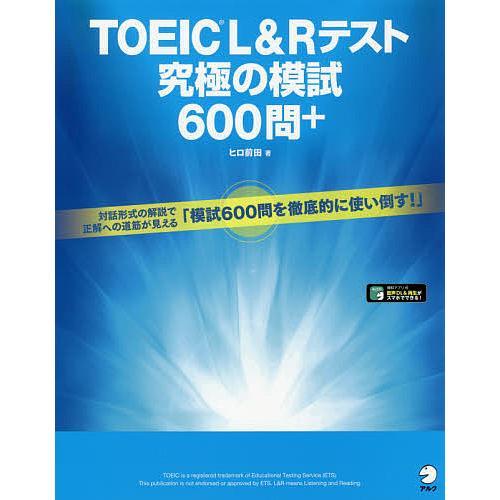 毎日クーポン有 TOEIC 最新アイテム L まとめ買い特価 Rテスト究極の模試600問 ヒロ前田