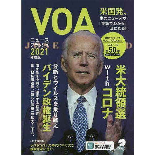 買取 毎日クーポン有 VOAニュースフラッシュ 新作 2021年度版