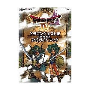 配送員設置送料無料 毎日クーポン有 本日の目玉 ドラクエ4導かれし者たち 公式ガ DS版 ゲーム