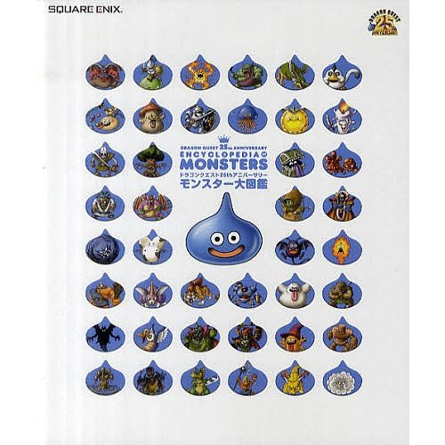 売買 毎日クーポン有 ドラゴンクエスト25thアニバーサリーモンスター大図鑑 ゲーム 特価キャンペーン