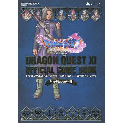 毎日クーポン有 ドラゴンクエスト11過ぎ去りし時を求めて公式ガイドブック 日本未発売 まとめ買い特価 4版 PlayStation