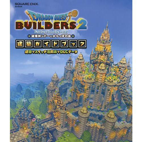 毎日クーポン有 ドラゴンクエストビルダーズ2破壊神シドーとからっぽの島建築ガイドブック OUTLET SALE 現品 建築 スイッチ活用術 PS4 Nintendo DLCデータ
