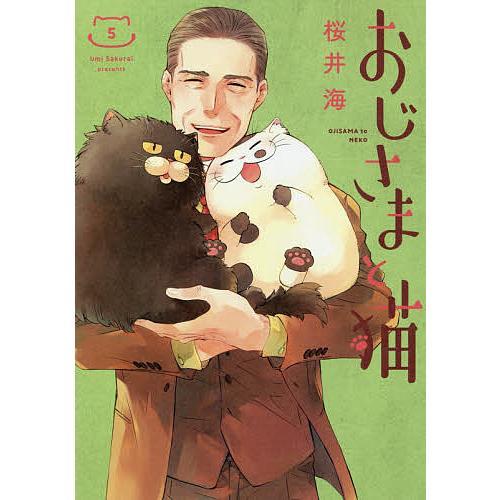 毎日クーポン有 返品送料無料 日本未発売 おじさまと猫 5 桜井海