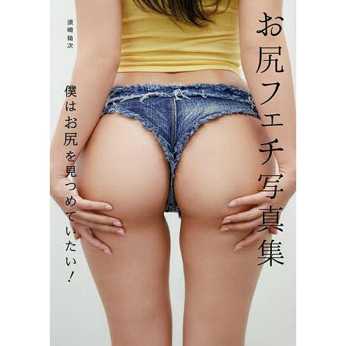 毎日クーポン有 お尻フェチ写真集 超安い ◆在庫限り◆ 須崎祐次 僕はお尻を見つめていたい