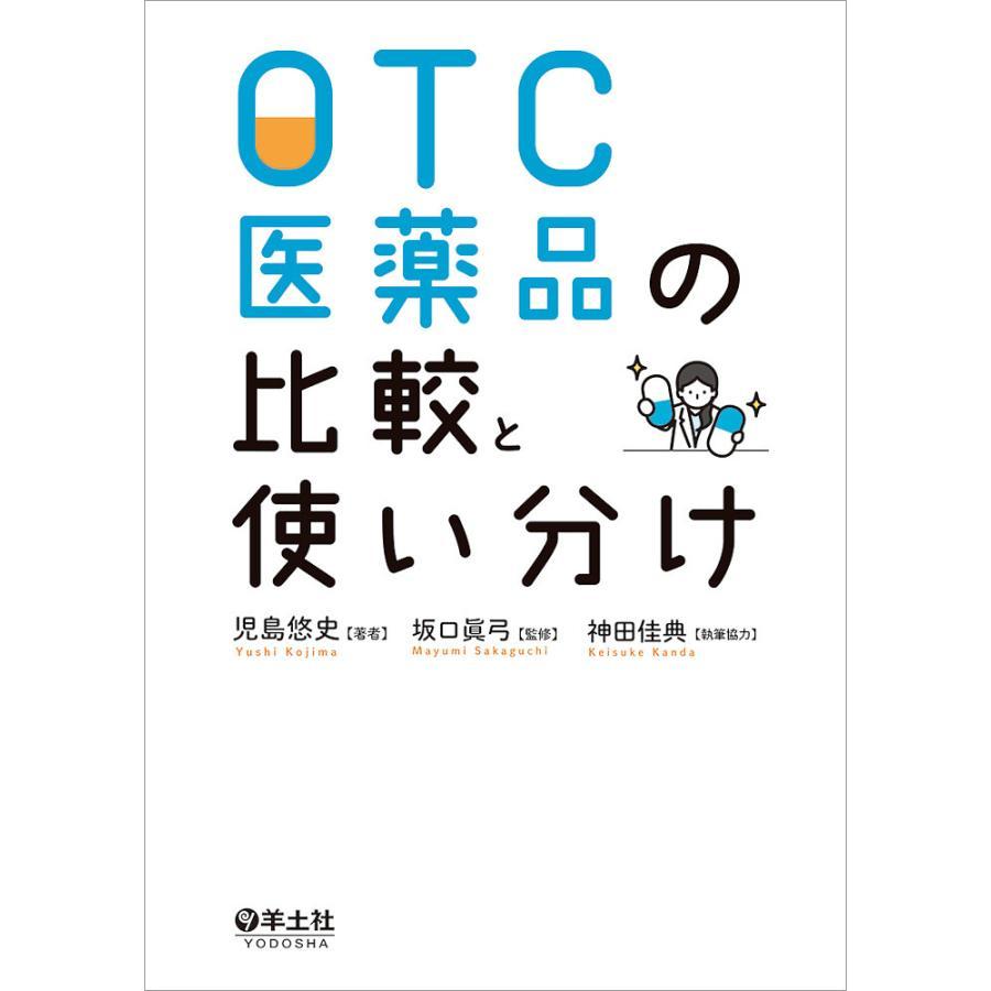 毎日クーポン有 OTC医薬品の比較と使い分け 児島悠史 公式ショップ 坂口眞弓 メーカー公式