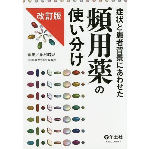 毎日クーポン有 症状と患者背景にあわせた頻用薬の使い分け 半額 実物 藤村昭夫
