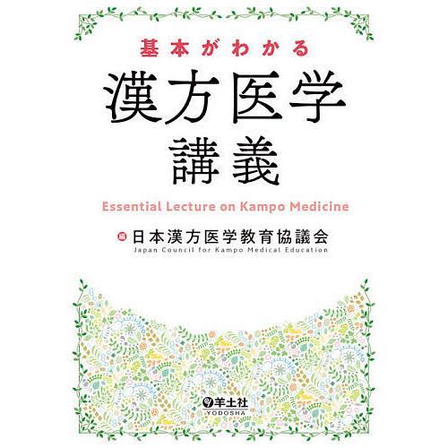 毎日クーポン有 ランキングTOP5 基本がわかる漢方医学講義 日本最大級の品揃え 日本漢方医学教育協議会