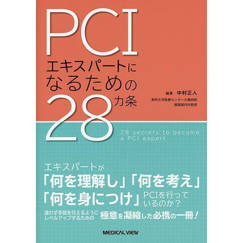 毎日クーポン有 PCIエキスパートになるための28カ条 中村正人 お得 激安卸販売新品