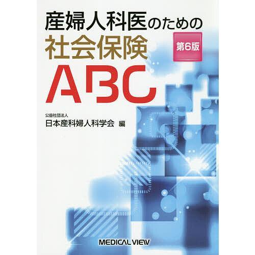 未使用品 毎日クーポン有 産婦人科医のための社会保険ABC 日本産科婦人科学会 新作 人気