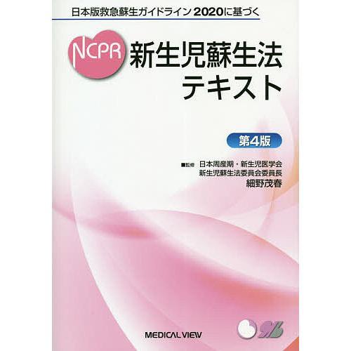 毎日クーポン有 新生児蘇生法テキスト 日本版救急蘇生ガイドライン2020に基づく 全国どこでも送料無料 細野茂春 蔵