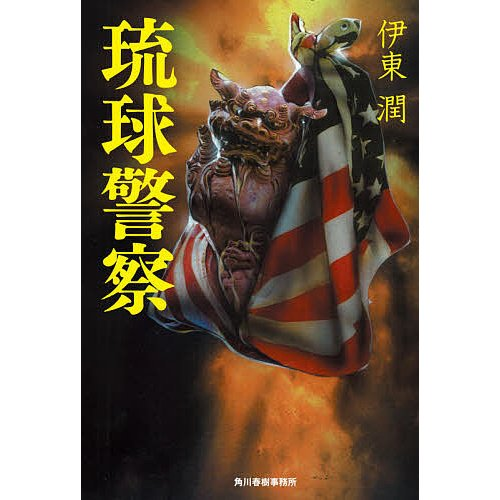 流行のアイテム 毎日クーポン有 琉球警察 流行のアイテム 伊東潤