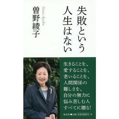 直輸入品激安 毎日クーポン有 初売り 失敗という人生はない 曽野綾子