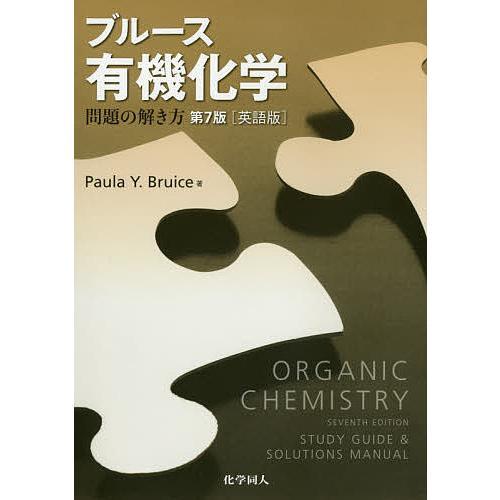 永遠の定番 毎日クーポン有 ブルース有機化学問題の解き方 英語版 新品 送料無料 PAULAYURKANISBRUICE