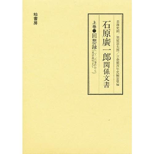 日曜はクーポン有/ 石原広一郎関係文書 上巻/石原廣一郎/赤澤史朗