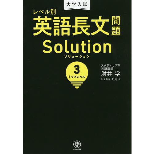 毎日クーポン有 日本限定 大学入試レベル別英語長文問題ソリューション 3 限定品 肘井学