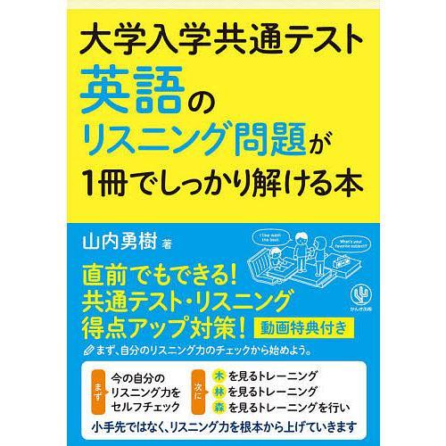 毎日クーポン有 贈呈 推奨 大学入学共通テスト英語のリスニング問題が1冊でしっかり解ける本 山内勇樹