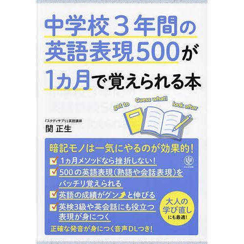 全品送料無料 毎日クーポン有 中学校3年間の英語表現500が1カ月で覚えられる本 与え 関正生