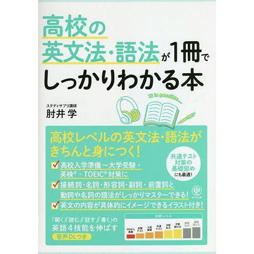 毎日クーポン有 高校の英文法 語法が1冊でしっかりわかる本 注目ブランド 肘井学 即納送料無料! 英文法がさらに楽しくなる