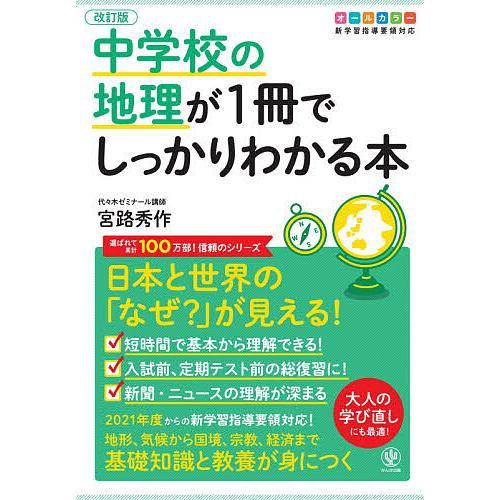 毎日クーポン有 現金特価 中学校の地理が1冊でしっかりわかる本 オールカラー 日本と世界の なぜ? 宮路秀作 現品 が見える