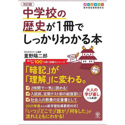 卓抜 毎日クーポン有 中学校の歴史が1冊でしっかりわかる本 日本全国 送料無料 オールカラー 暗記 重野陽二郎 に変わる が 理解