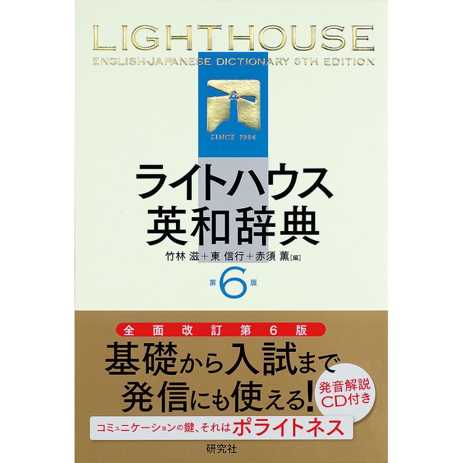 毎日クーポン有/ ライトハウス英和辞典/竹林滋/東信行/赤須薫