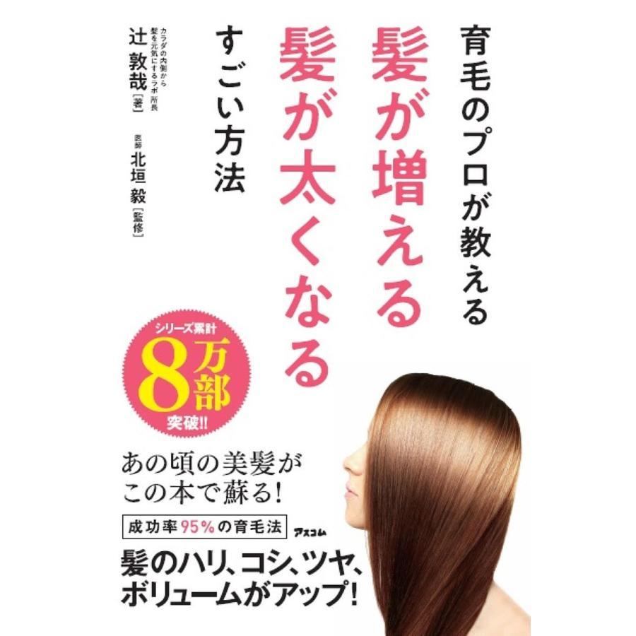 育毛のプロが教える髪が増える髪が太くなるすごい方法/辻敦哉/北垣毅|bookfan PayPayモール店