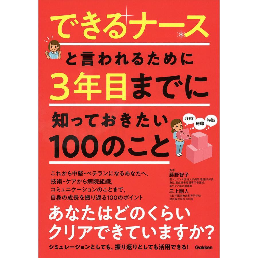 毎日クーポン有 オリジナル できるナースと言われるために3年目までに知っておきたい100のこと 藤野智子 店舗 三上剛人 山本宏一