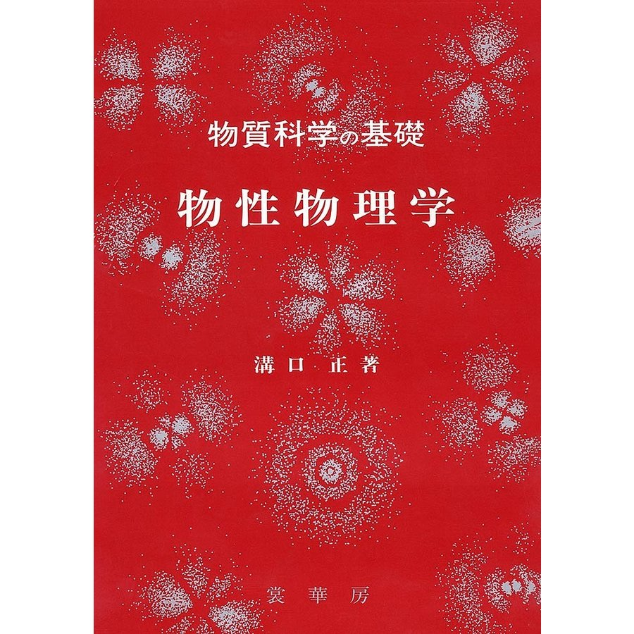 物性物理学 物質科学の基礎/溝口正 bookfan PayPayモール店 - 通販 ...