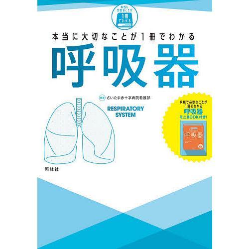 毎日クーポン有/ 本当に大切なことが1冊でわかる呼吸器/さいたま赤十字病院看護部
