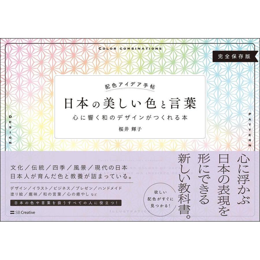 定価の67%OFF 毎日クーポン有 日本の美しい色と言葉 品質検査済 配色アイデア手帖 桜井輝子 心に響く和のデザインがつくれる本 完全保存版