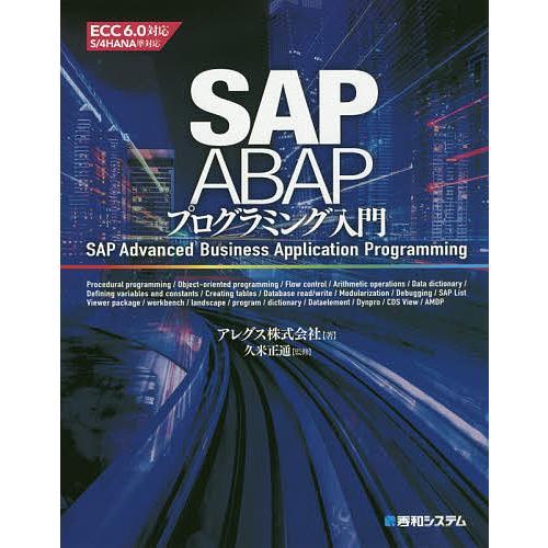 SAP ABAPプログラミング入門/アレグス株式会社/久米正通 bookfan ...