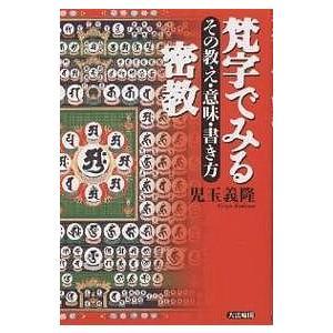 毎日クーポン有/ 梵字でみる密教 その教え・意味・書き方/児玉義隆